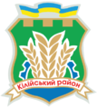 Emblem of Kiliya Raion.png