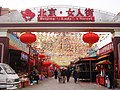 Entrance of Beijing Women's Street - panoramio.jpg