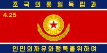 Flag of the Korean People's Army Ground Force.svg