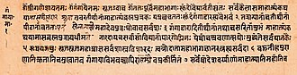 Skanda Purana - A page from the Ganga Mahatmya section of Skanda Purana in Sanskrit language and Devanagari script)