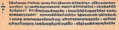 A page from the Ganga Mahatmya section of Skanda Purana in Sanskrit language and Devanagari script Ganga Mahatmya, Skanda Purana, Sanskrit, Devanagari.jpg