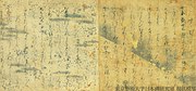 Pages from the illustrated handscroll from the 12th century