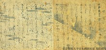 Two pages from Genji Monogatari emaki scroll