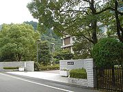 Gifu Pharmaceutical University; it is one of municipal universities in Japan.