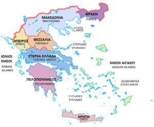 Geographic regions of Greece - Image: Greece Regions English corrected 2