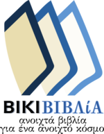 Greek Wikibooks logo.png