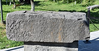 Tiridates I of Armenia - Greek inscription attributed to Tiridates I on basalt rock from the Temple of Garni.