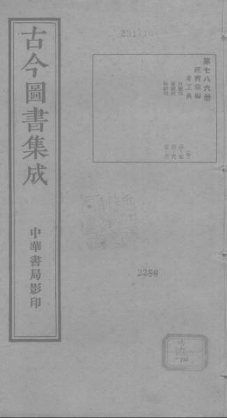 File:Gujin Tushu Jicheng, Volume 786 (1700-1725).djvu