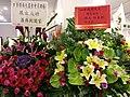 HKCL 銅鑼灣 CWB 香港中央圖書館 Exhibition flowers sign December 2018 SSG 06.jpg