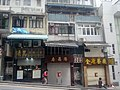 HK 上環 Sheung Wan 水坑口街 Possession Street Feb-2018 Lnv2 shops restaurants.jpg