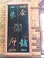 HK 上環 Sheung Wan 西港城 Western Market January 2019 SSG floors sign Art, restaurant, Cloth shop.jpg