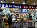 HK 屯門 Tuen Mun 盈豐園商場 Goodrich Garden Shopping Arcade shop snack food July 2016 DSC.jpg