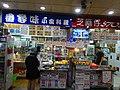 HK 屯門 Tuen Mun 盈豐園商場 Goodrich Garden Shopping Arcade shop snack food July 2016 DSC.jpg