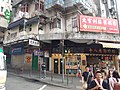 HK 觀塘 Kwun Tong 康寧道 Hong Ning Road November 2018 SSG sidewalk shops restaurants.jpg