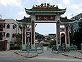 HK NamHangTsuen Archway.JPG
