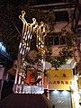 HK SSP 深水埗 Sham Shui Po 桂林街 Kweilin Street night May 2018 LGM 09.jpg