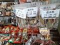 HK SYP 西環 Sai Ying Pun 皇后大道西 Queen's West shop herbal February 2020 SS2 01.jpg