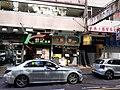 HK TST 尖沙咀 Tsim Sha Tsui 漢口道 Hankow Road September 2020 SS2 09.jpg