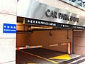 HK TST East 加連威老道 98 Granville Road 東海中心 East Ocean Centre Private Carpark no public parking Nov-2012.JPG