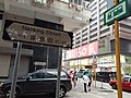HK YMT 油麻地 Yau Ma Tei 彌敦道 Nathan Road near 南京街 Nanking Street March 2020 SS2 07.jpg