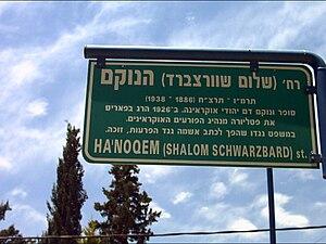 "Sholom Schwartzbard - Hanokem Street (Hebrew:  ""The Avenger Street""), in Beersheba."