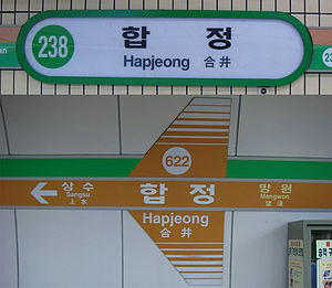 Hapjeong Station - Hapjeong Station