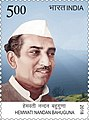 Hemwati Nandan Bahuguna 2018 stamp of India.jpg