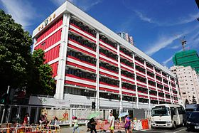 Ho Lap College (Sponsored by the Sik Sik Yuen).jpg