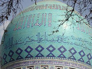 فارسی: حسینیه ارشاد