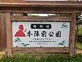 Hosoecho Kiga, Kita Ward, Hamamatsu, Shizuoka Prefecture 431-1305, Japan - panoramio (3).jpg