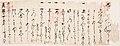 Iheyajima Nakada no Shuri Oyako e no Jireisho.jpg