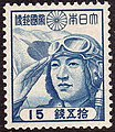 Japanese boy aircraftsman 15sen stamp.JPG