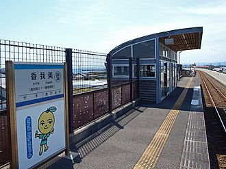 Kagami Station - Image: Kagami station 02