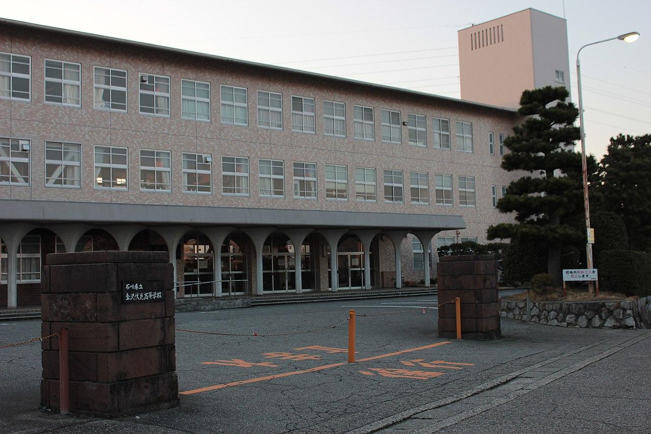金沢伏見高等学校