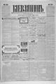 Kievlyanin 1898 199.pdf