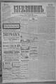 Kievlyanin 1902 174.pdf