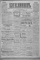 Kievlyanin 1902 230.pdf
