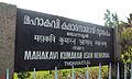 Kumaran Asan Smarakam, Thonnakkal (3).JPG