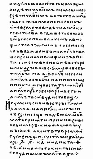 Origin of the Romanians - Laurentian Codex of the Russian Primary Chronicle