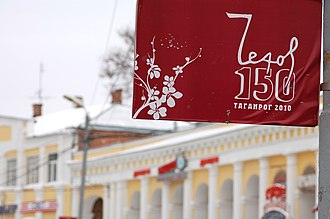 Alexandrovskiye Trade Rows - Image: Logo Chekhov 150 Trade Rows