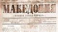 Macedonia 1888 - 1893.png