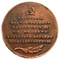 Medal. Gorky Bridge. Riga. Reverse.png