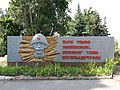 Memorable sign to Soviet soldiers who died in Assault-crossing the Dnieper, Svitlovodsk (2019-07-19) 01.jpg
