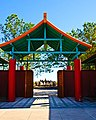 Military Gate, Forbidden Gardens TX.jpg