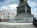 Minsk Hero City Monument - panoramio.jpg
