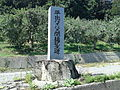 Monument of Hiraide By-pass.jpg