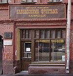 Museum Podpolnaya Tipografiya Moscow.jpg