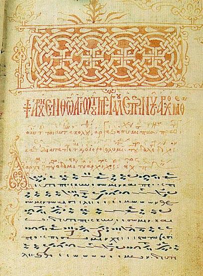 Musical manuscript