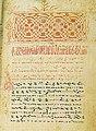 Musical manuscript.jpg