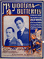My Yiddisha Butterfly 1917.jpg